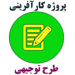 پروژه کارآفرینی بانک های اطلاعاتی