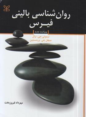 خلاصه کتاب روانشناسی بالینی فیرس