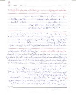 جزوه دستنویس تهویه مطبوع 1