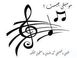دانلود تحقیق تعریف موسیقی