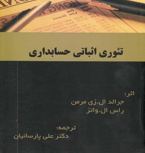پاورپوینت فصل چهاردهم کتاب تئوری اثباتی حسابداری تالیف زی مرمن و واتز ترجمه پارسائیان