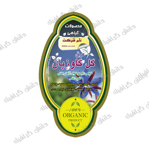 طرح لایه باز عرقیات گیاهی (برچسب عرق گل گاوزبان)