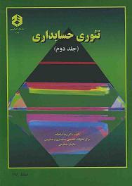 پاورپوینت فصل هفدهم کتاب تئوری حسابداری (جلد دوم) دکتر شباهنگ با موضوع حسابداری نفت و گاز