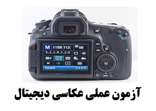 آموزش و روش قبولی در آزمون عملی عکاسی دیجیتال