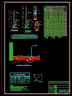 دانلود نقشه اتوکد جزییات ساخت و نصب پایه چراغها و تابلوهای بارانی و جعبه تقسیم چدنی در محوطه فایل 2